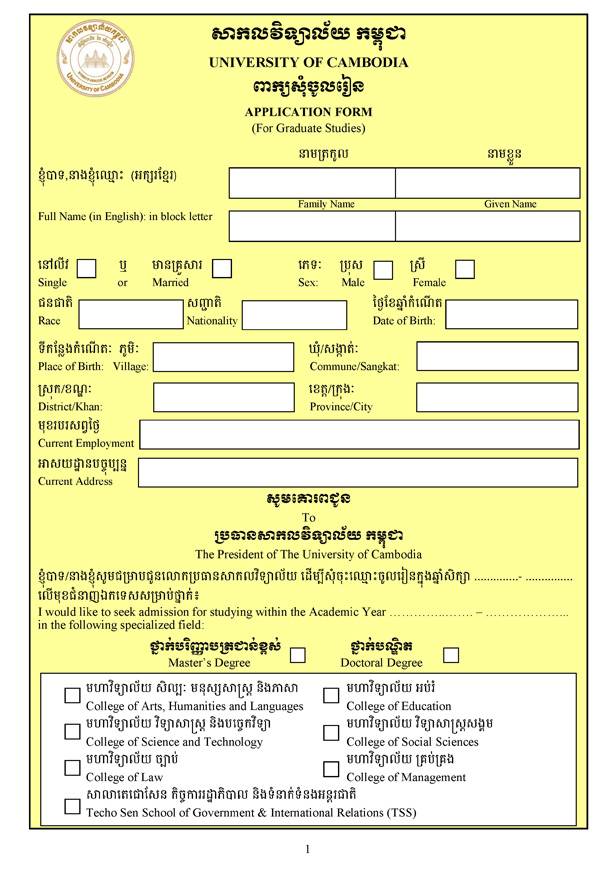 Welcome to The University of Cambodia UC – Sample School Registration Form