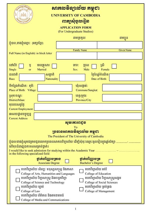 Doc693951 School Admission Form Sample School Admission Form – Sample School Registration Form