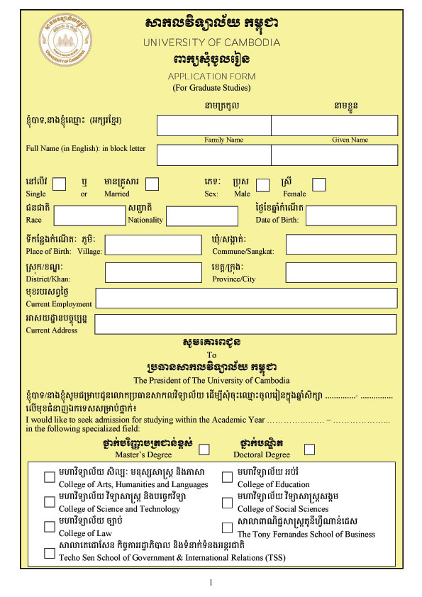 Asian scholarship application form